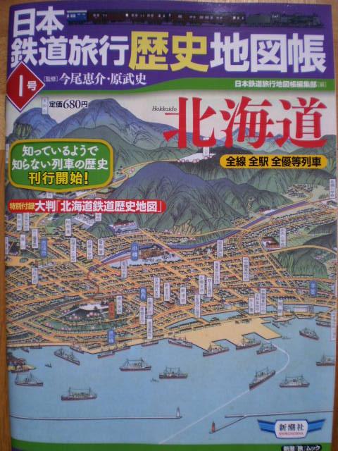 歴史地図帳