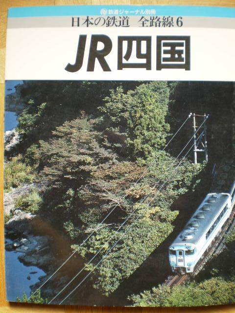 日本の鉄道四国