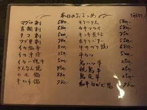 銀次郎 メニュー3