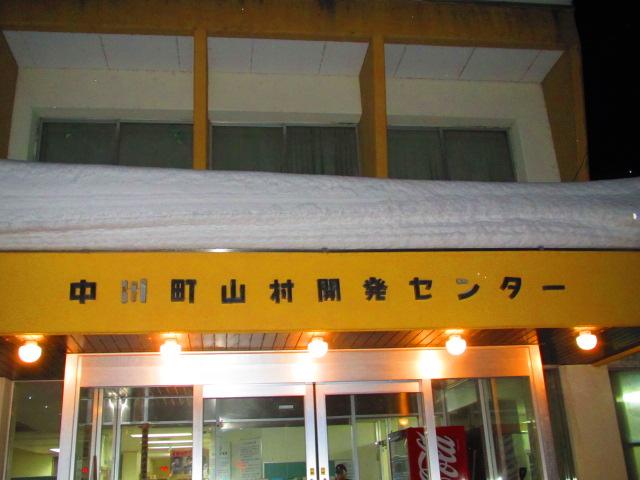 中川町ククサ協議会 006