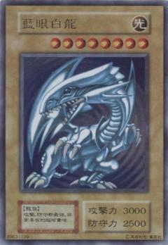 Chinese Blue Eyes White Dragon
