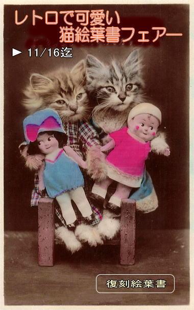 猫絵葉書フェア―