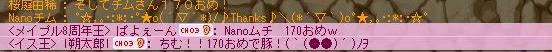 ぱよc&朔c&ゆっきー