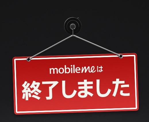mobilemeendoflife