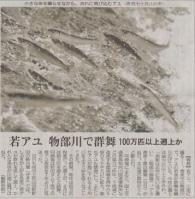 monobegawa.jpg