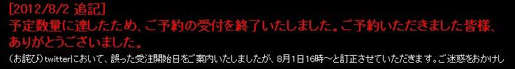 2012080202.jpg