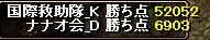 鯖間GV 03月13日