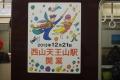 阪急-20131201-6