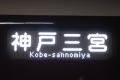 阪急電鉄-20131222