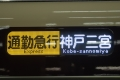 阪急電鉄-20131224-3