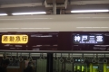 阪急電鉄-20131224-4