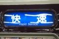 阪急電鉄-20131224-6