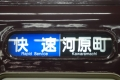 阪急電鉄-20131224-7