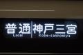 阪急電鉄-20131224