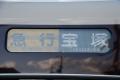阪急電鉄-20131229-2