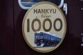 阪急電鉄-20131229-3