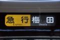 阪急電鉄-20131229