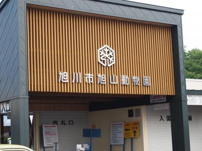 北海道旅行-1