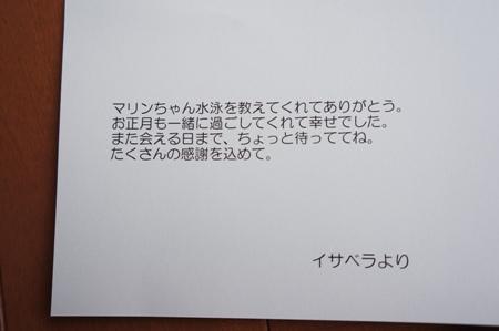 120628isa_tegami.jpg