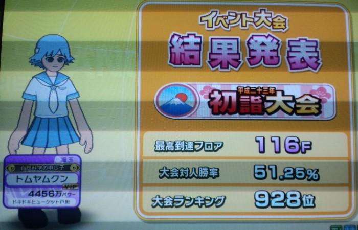 110104_omikuji1.jpg