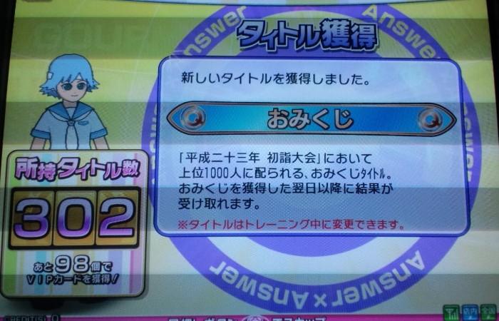 110104_omikuji2.jpg