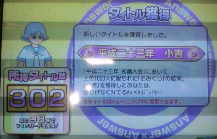 110105_omikujiresult.jpg