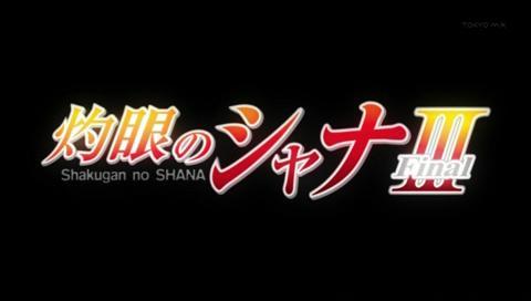 灼眼のシャナⅢ(Final) タイトル