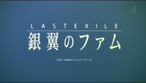 ラストエグザイル ~銀翼のファム~ タイトル