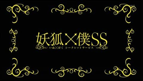 妖狐×僕SS タイトル