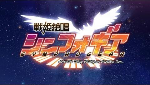 戦姫絶唱シンフォギア タイトル2