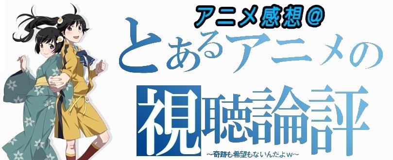 アニメ感想@とあるアニメの視聴論評 偽物語