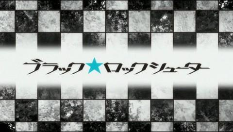 ブラック★ロックシューター タイトル