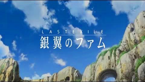 ラストエグザイル~銀翼のファム~ タイトル④