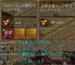 ダメ素材FAKEさん2