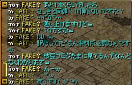 ダメ素材FAKEさん