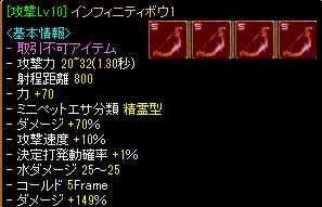 ∞ボウ×4