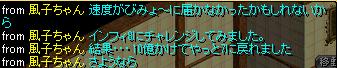 風子ちゃん