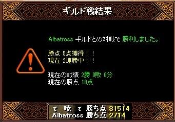 VSアルバトロス3
