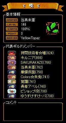 暁情報11.7