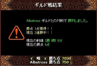 VSアルバトロス6