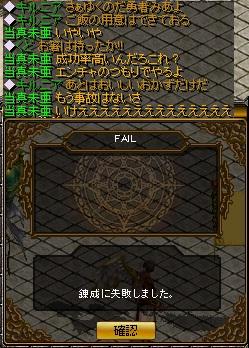 練成失敗2