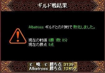 VSアルバトロス7