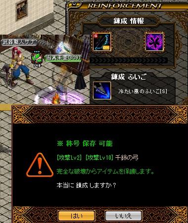 千鈴NX化