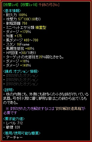 千鈴NX2