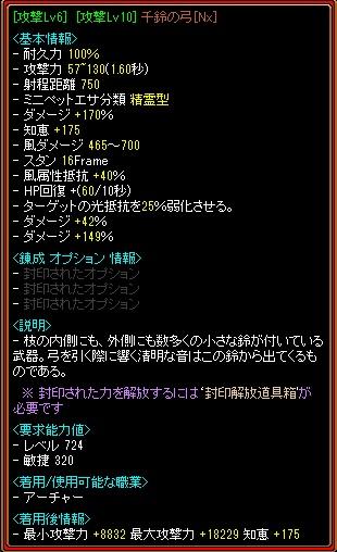千鈴NXLv6
