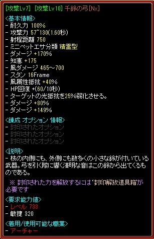 千鈴NXLv7