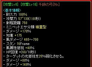 千鈴NXLv8
