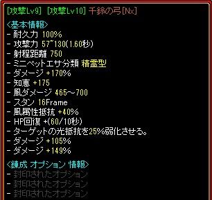 千鈴NXLv9