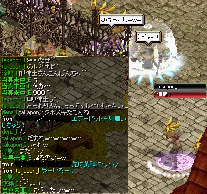 たけぽん4