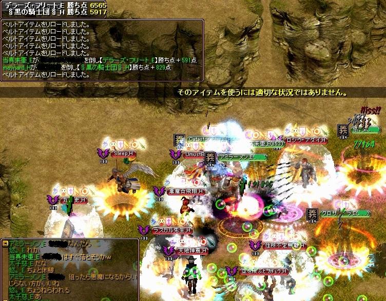 VS黒の騎士団